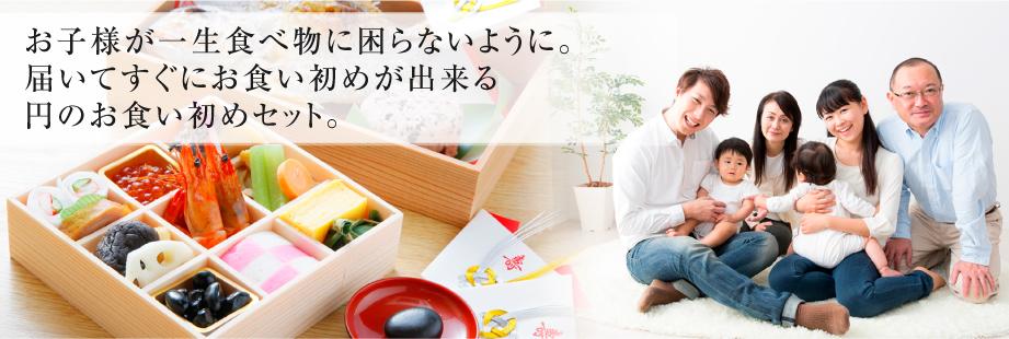 お子様が一生食べ物に困らないように。届いてすぐにお食い初めが出来る円のお食い初めセット。